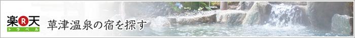 草津温泉の宿を探す