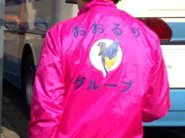 【草津温泉】<おおるり>送迎バス付き1泊2日格安温泉ツアー(2/3)
