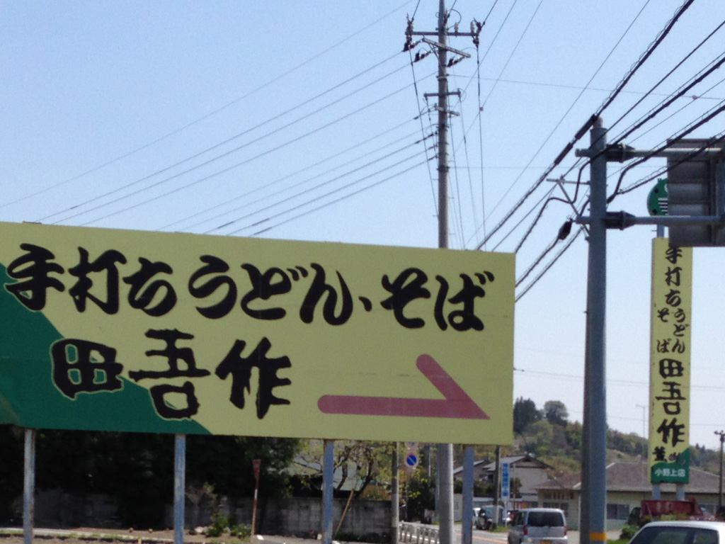 田吾作の看板