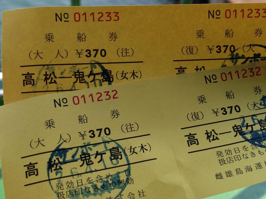 女木島への切符