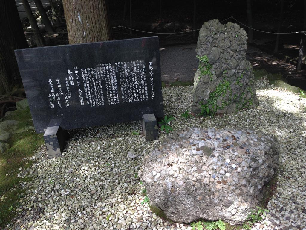さざれ石が奉納されている