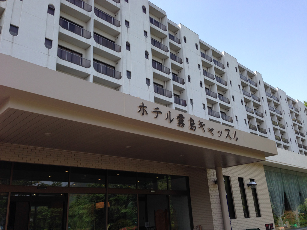 ホテル霧島キャッスルの外観