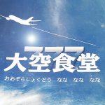 鹿児島空港の鶏飯バイキングは必食!大空食堂777/空港info