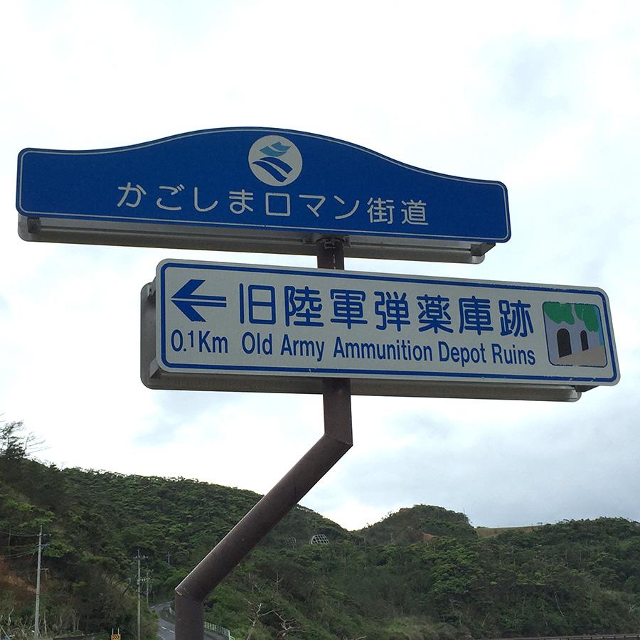 旧陸軍弾薬庫跡!